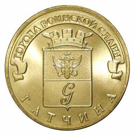 Монета 10 рублей Гатчина