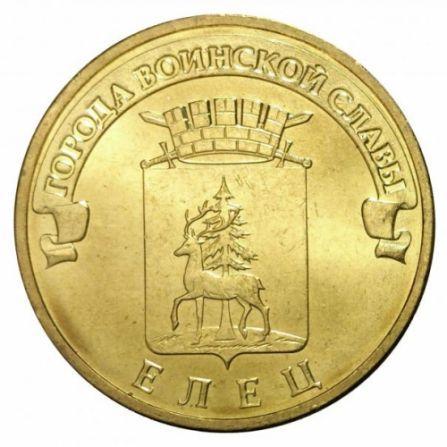 Монета 10 рублей Елец