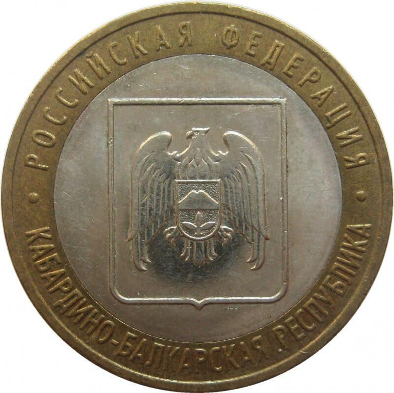 Монета 10 рублей Кабардино-Балкария