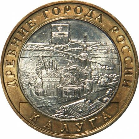 Монета 10 рублей Калуга