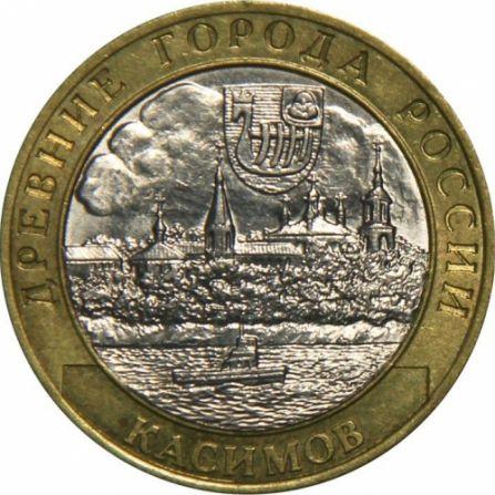 Монета 10 рублей Касимов