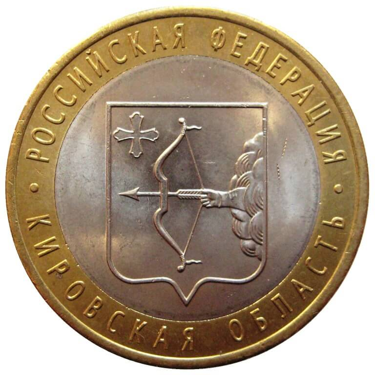 Монета 10 рублей Кировская область