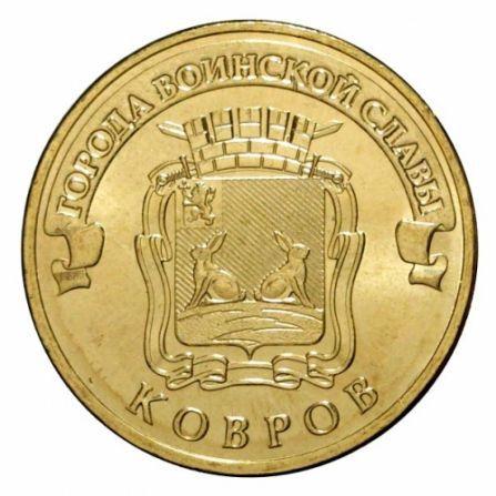 Монета 10 рублей Ковров