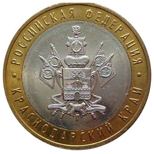 Монета 10 рублей Краснодарский край
