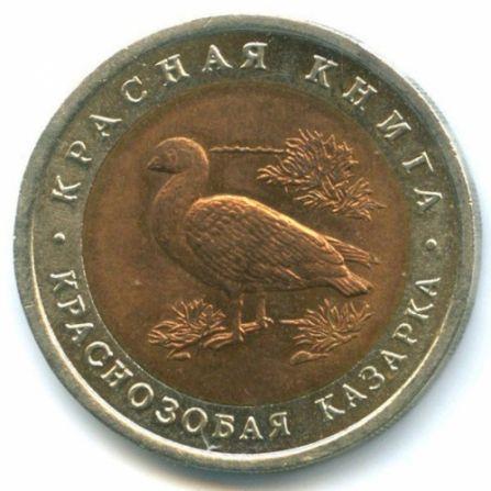 Монета 10 рублей Краснозобая казарка
