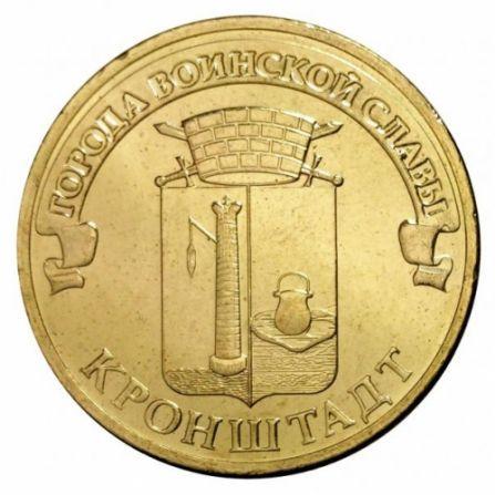 Монета 10 рублей кронштадт старые монеты их стоимость и где продать