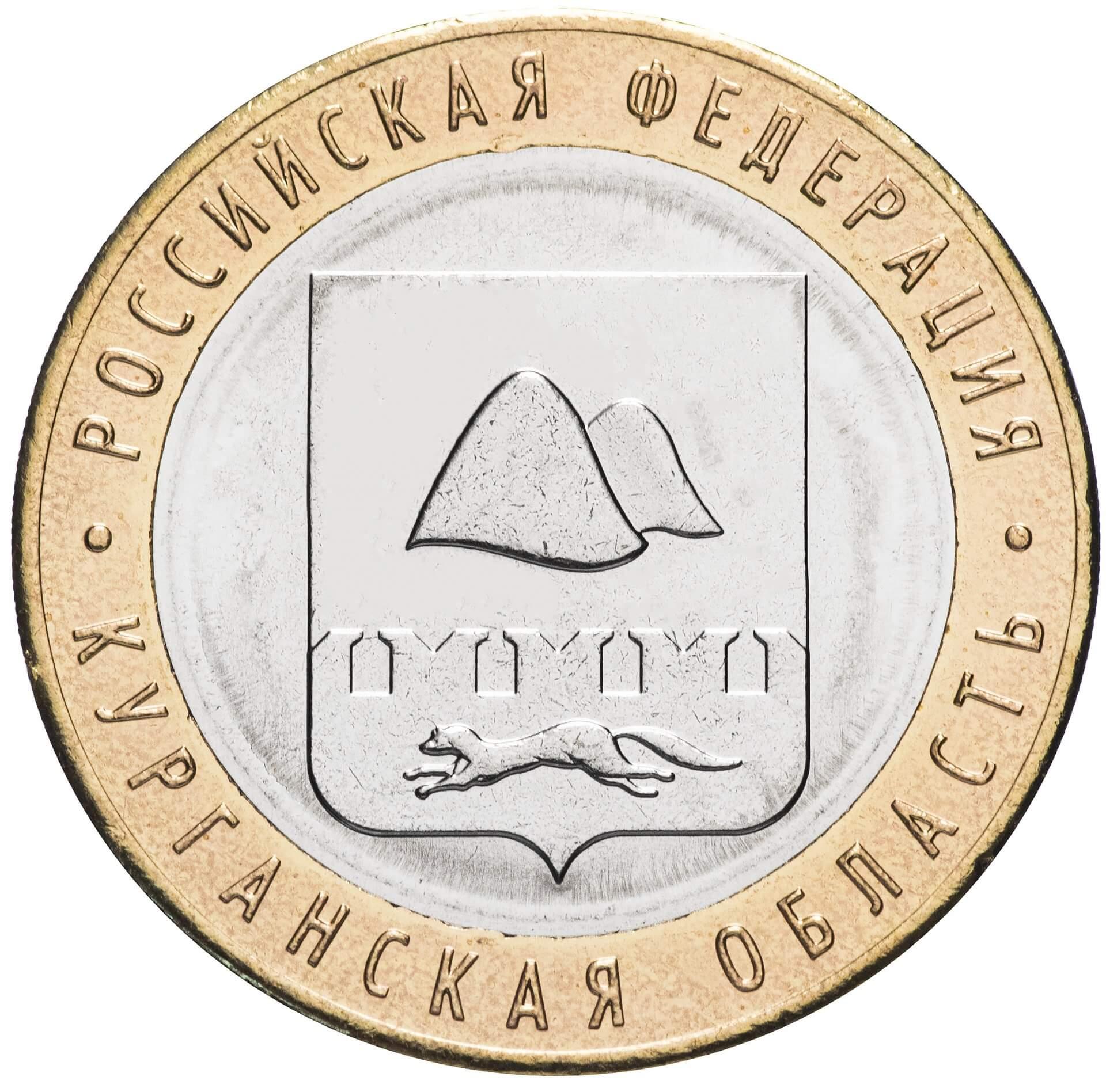 Монета 10 рублей Курганская область 2018 года