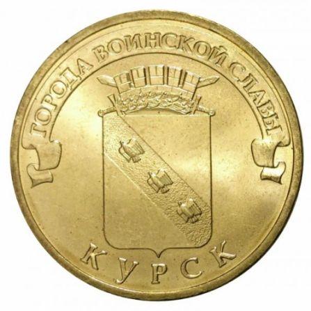Монета 10 рублей Курск