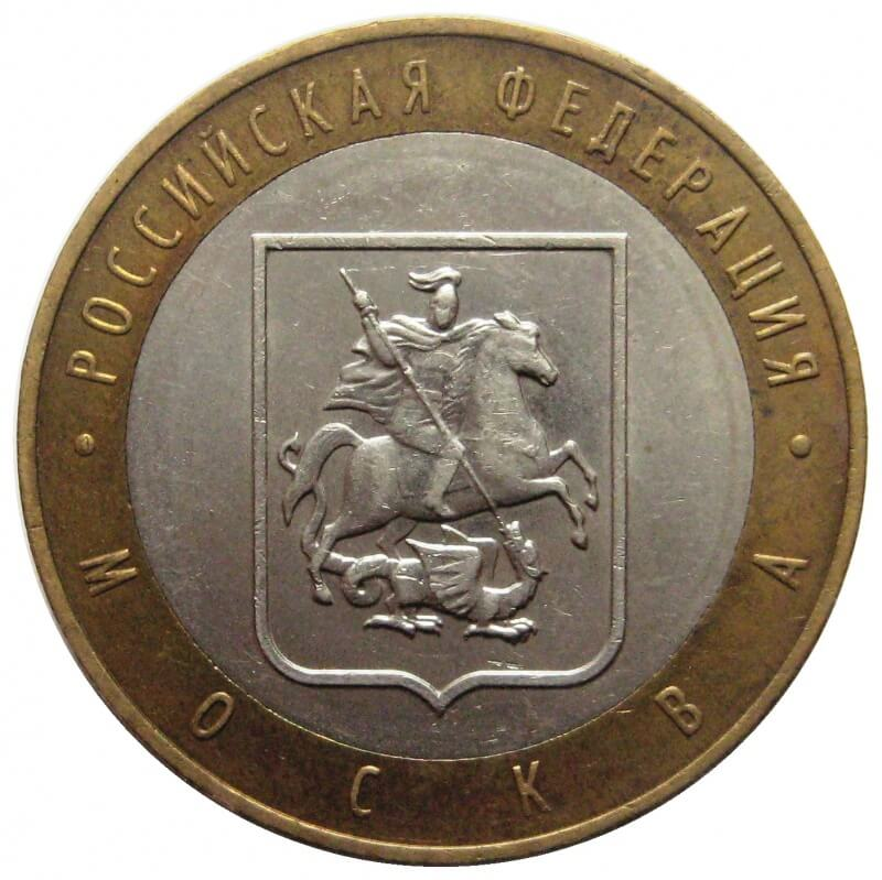 Монета 10 рублей Москва