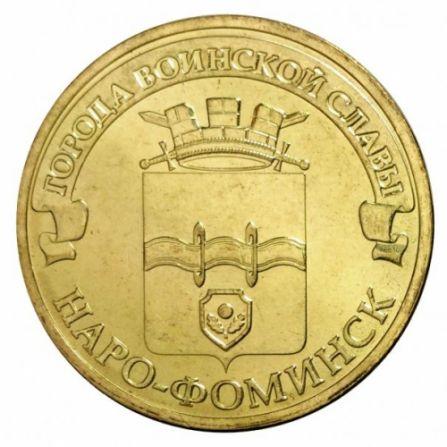 Монета 10 рублей Наро-Фоминск