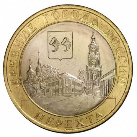 Монета 10 рублей Нерехта