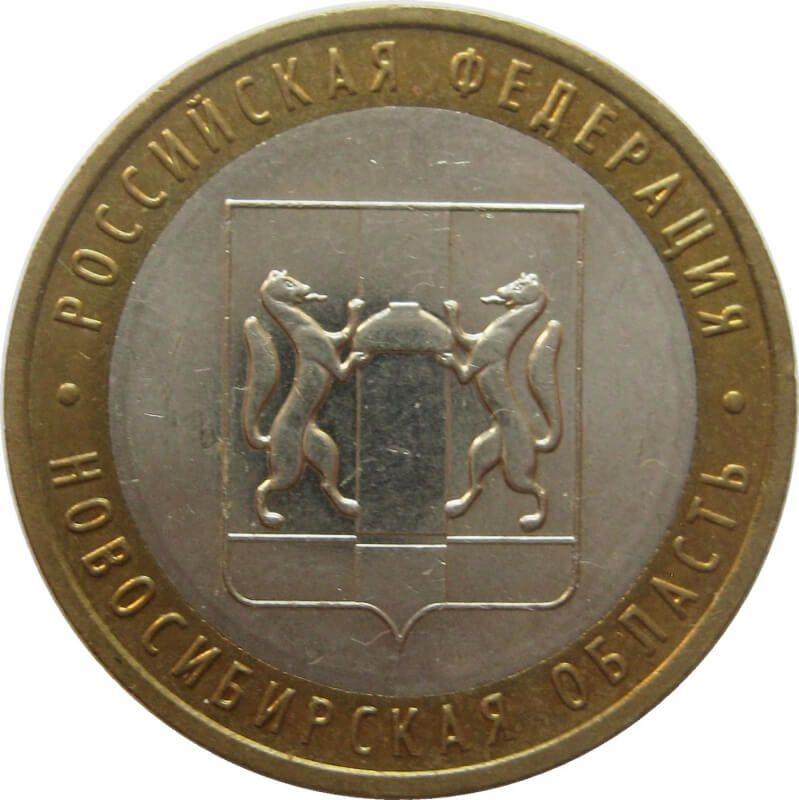 Монета 10 рублей Новосибирская область