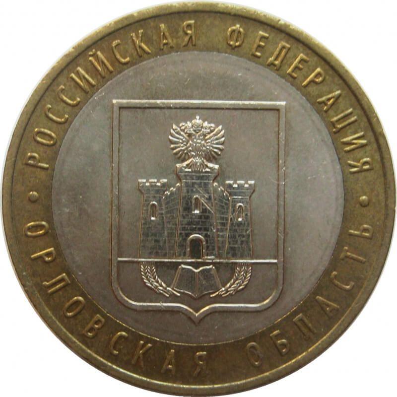 Монета 10 рублей Орловская область