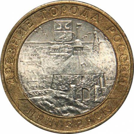 Монета 10 рублей Приозерск