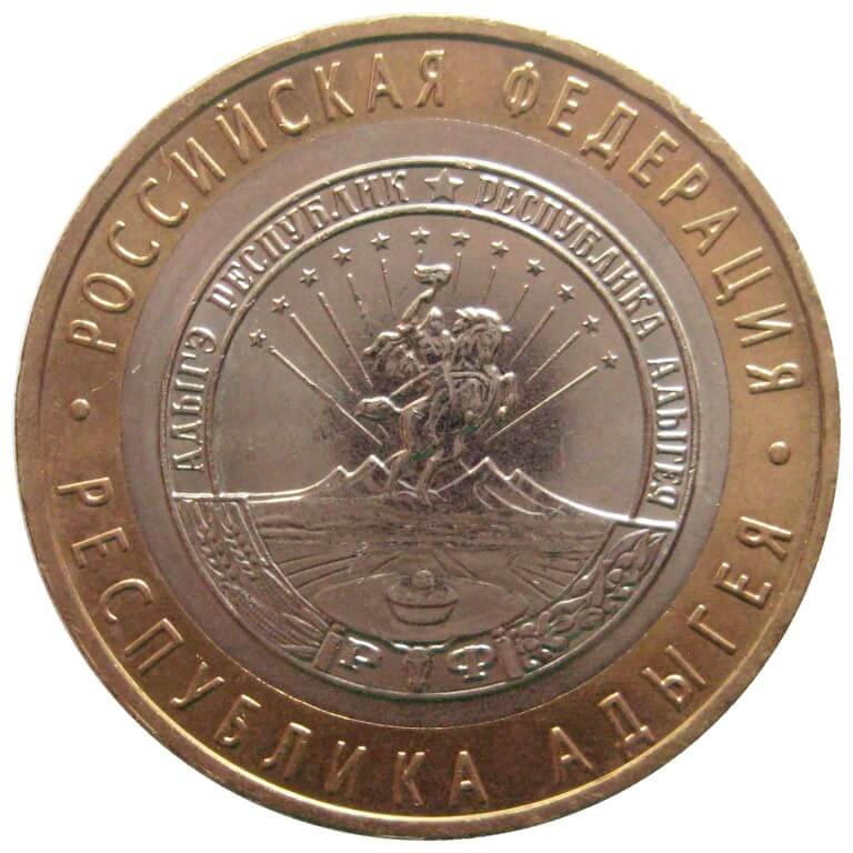 Монета 10 рублей Республика Адыгея