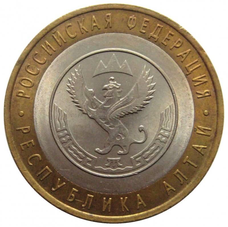 Монета 10 рублей Республика Алтай
