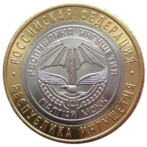 Монета 10 рублей Республика Ингушетия