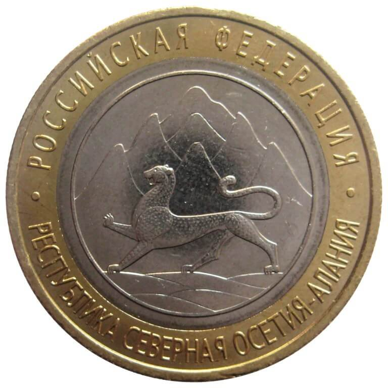 Монета 10 рублей Северная Осетия-Алания