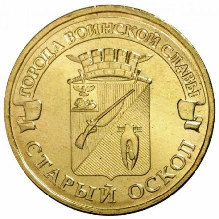Монета 10 рублей Старый Оскол