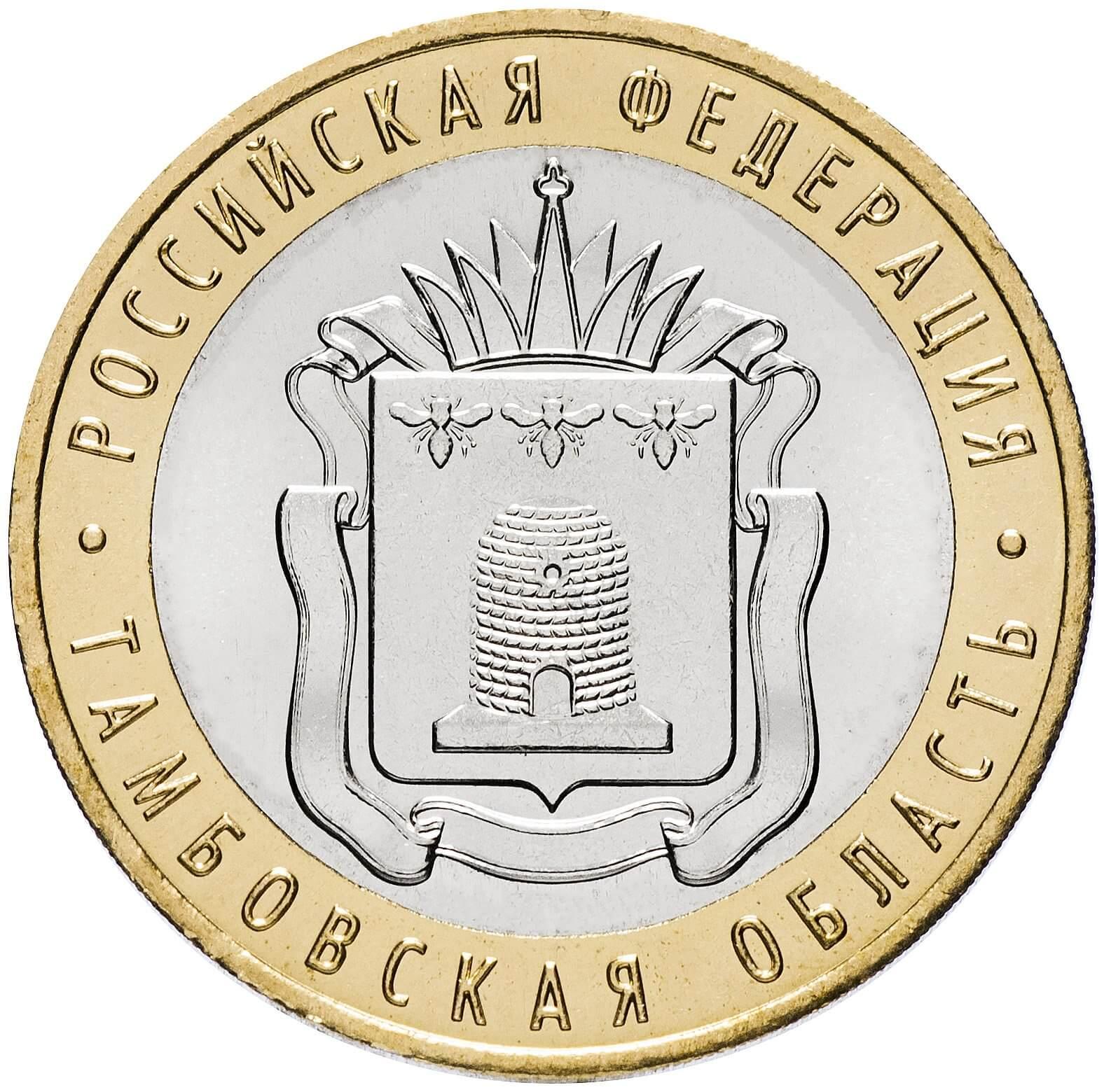 Монета 10 рублей Тамбовская область 2017 года