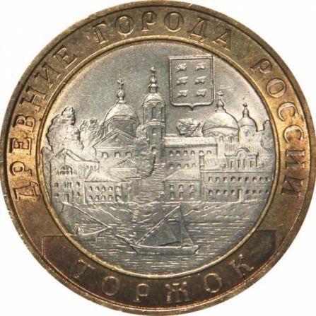 Монета 10 рублей Торжок
