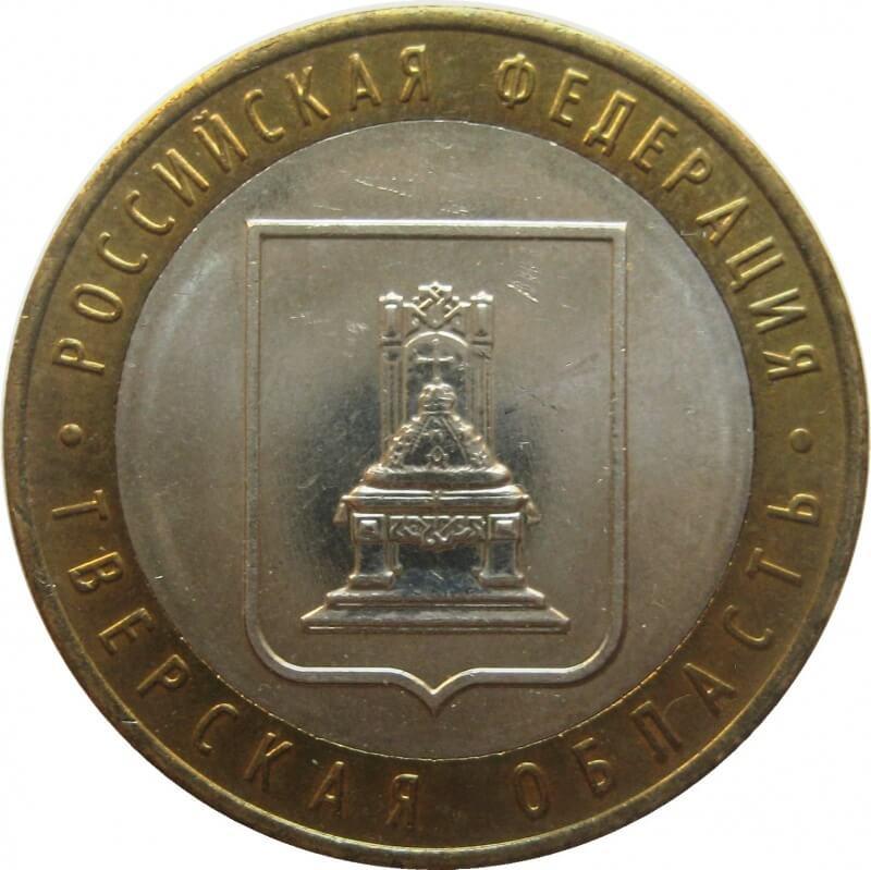 Монета 10 рублей Тверская область