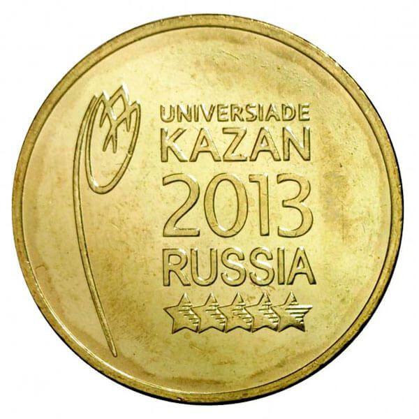 Монета 10 рублей Универсиада Логотип