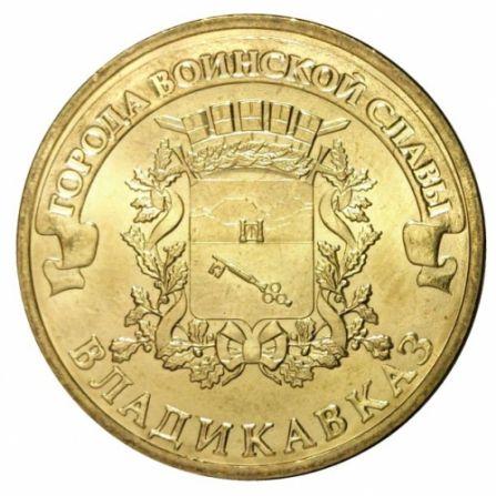 Владикавказ 10 рублей цена 50 лет победы медаль