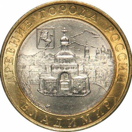 Монета 10 рублей Владимир