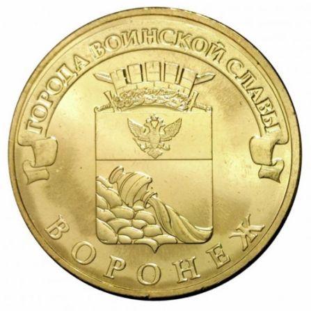 Монета 10 рублей Воронеж
