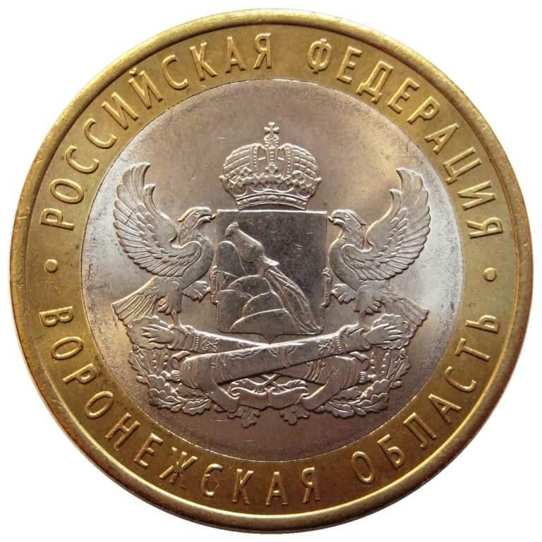 Монета 10 рублей Воронежская область