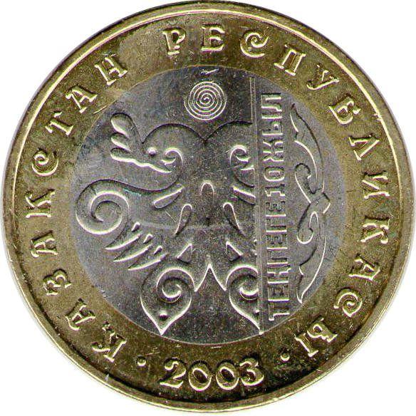 """Монета """"10 лет принятия тенге. Петух"""""""