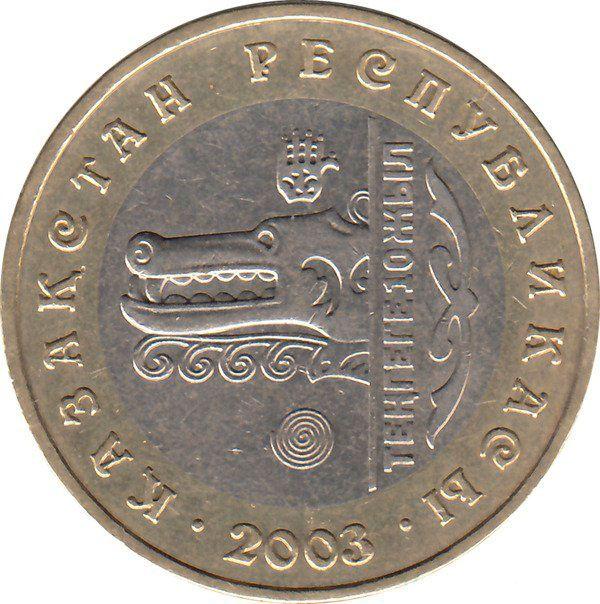 """Монета """"10 лет принятия тенге. Волк"""""""