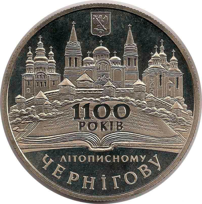 "Монета ""1100 лет Чернигову """