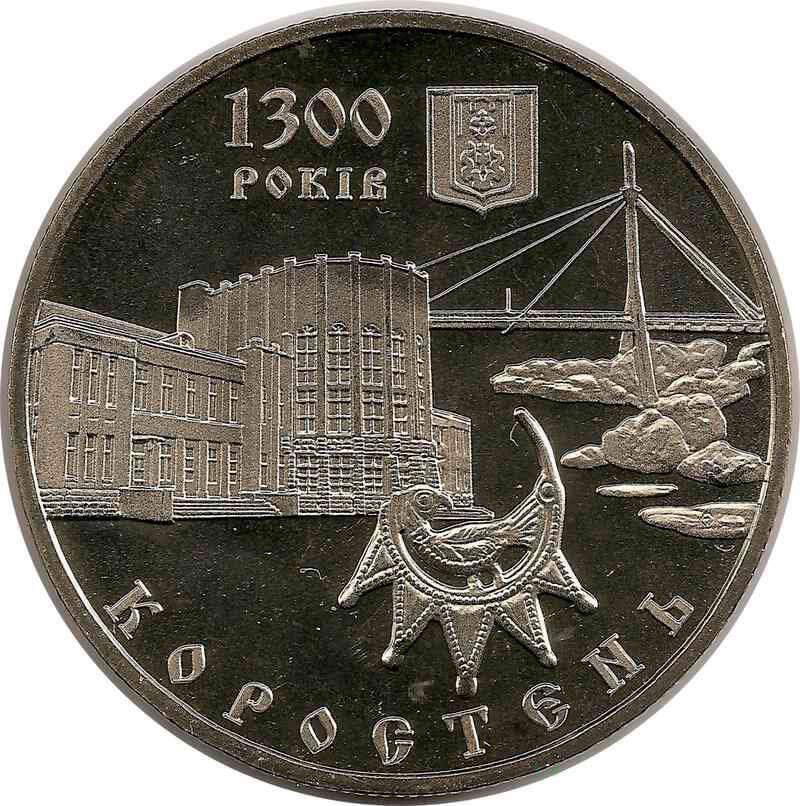 """Монета """"1300 лет г. Коростень """""""