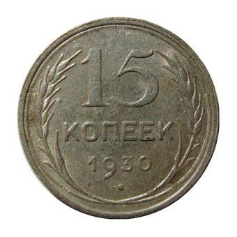 Монета 15 копеек 1930 года