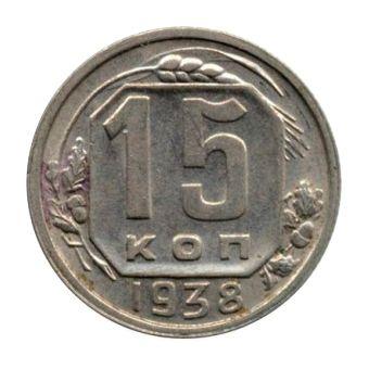 Монета 15 копеек 1938 года