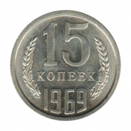 Монета 15 копеек 1969 года