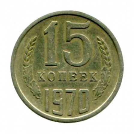 Монета 15 копеек 1970 года