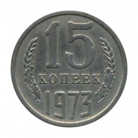 Монета 15 копеек 1973 года