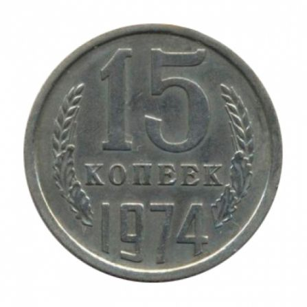 Монета 15 копеек 1974 года