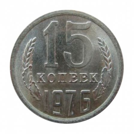 Монета 15 копеек 1976 года