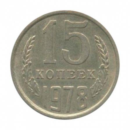 Монета 15 копеек 1978 года