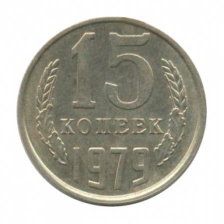 Монета 15 копеек 1979 года
