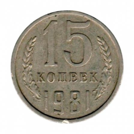 Монета 15 копеек 1981 года