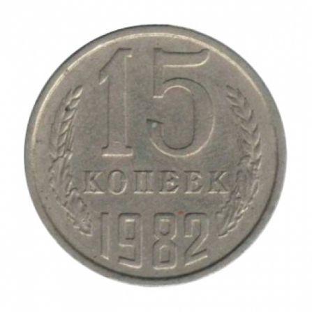 Монета 15 копеек 1982 года
