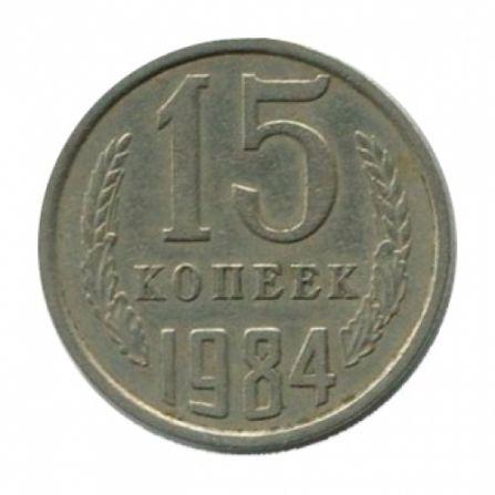 Монета 15 копеек 1984 года