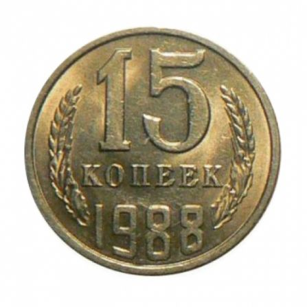Монета 15 копеек 1988 года