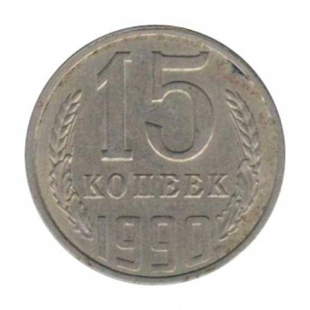Монета 15 копеек 1990 года