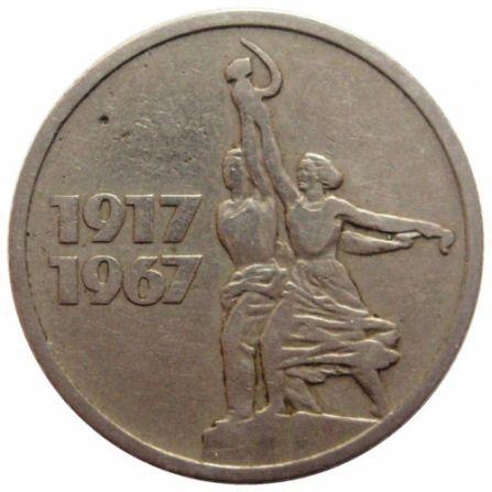 """Монета 15 копеек """"50 лет Советской власти"""""""
